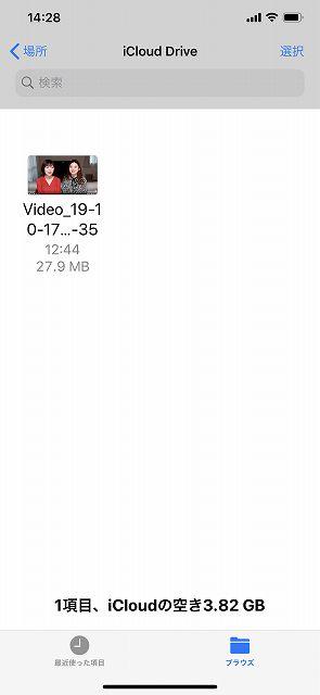 iPhoneから見たオンライン英会話の動画