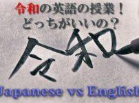 令和の英語どっちがいいの?英語 vs日本語