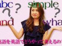 英語を英語でどうやって考えるの