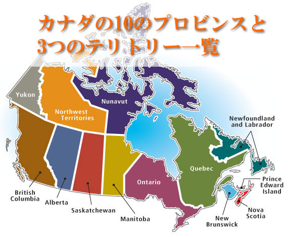 Canada by province or territory