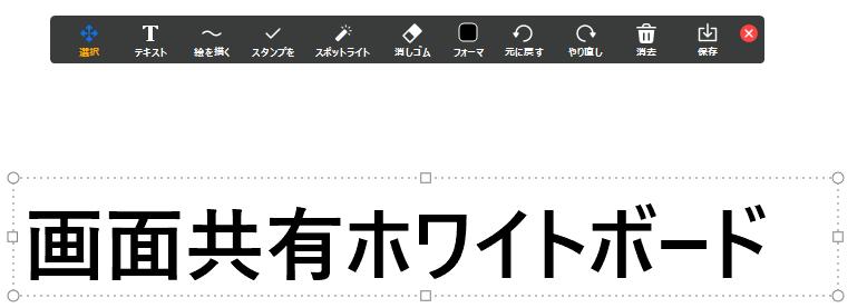 ZOOM画面共有ホワイトボード例 (1)