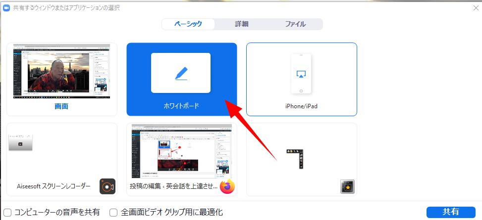 ZOOM画面共有ホワイトボード例 (2)