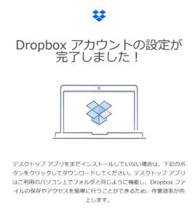 1Drop Box登録完了