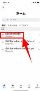 Drop Boxで作ったwordファイル