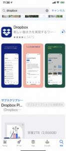 Drop Boxアプリをダウンロード