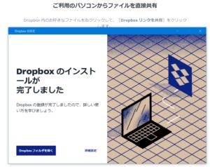 DropboxとPC