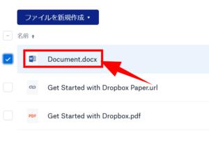Dropboxにwordファイルが出来ている