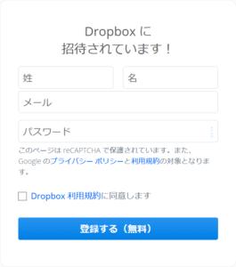 Dropbox登録