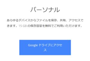 Google ドライプ