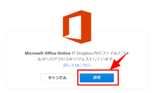 Microsot office Onlineへのアクセスの許可