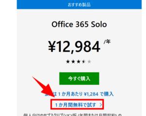 Office365を無料で試す