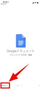 googleドキュメントとグイン
