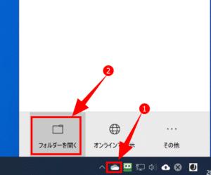one drive taskbar