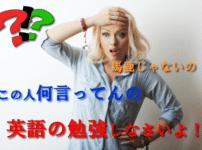 日本人が間違いやすい英語表現