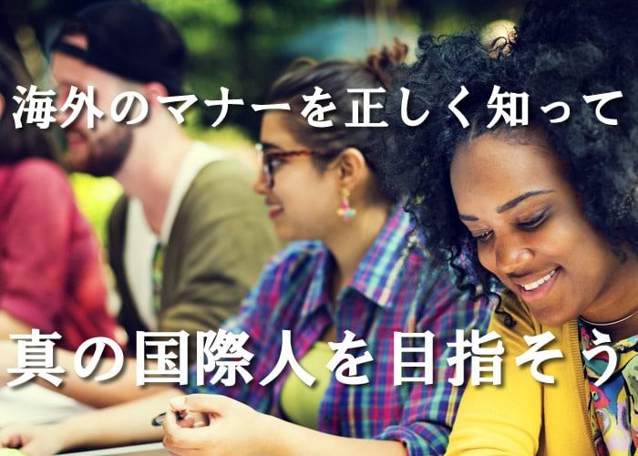 日本人のマナ-