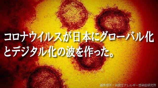 コロナウイルスが日本にグローバル化とデジタル化の波を作った