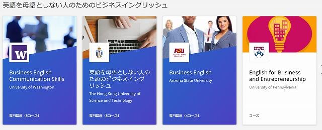 英語を母国語としない方のビジネスイングリッシュ