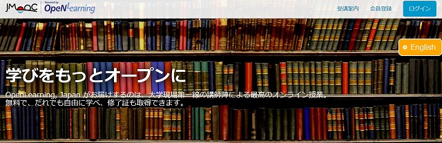OpenLearning, Japan